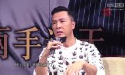 """甄子丹谈与刘德华""""浪漫""""戏份 被刘德华认可称自己赚到了"""