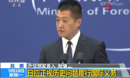 中国外交部:日应正视历史问题履行国际义务