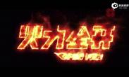 王力宏励志音乐电影《火力全开》改变世界版预告