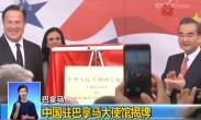 巴拿马:中国驻巴拿马大使馆揭牌