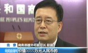 中国向墨西哥提供多轮人道援助