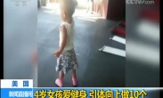 美国:4岁女孩爱健身 引体向上做10个