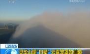 """江西吉安:灵华山现""""日晕""""云雾笼罩如仙境"""
