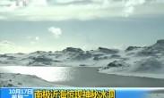 南极近海惊现神秘冰洞