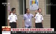 """重庆:""""地沟油""""变废为宝 生物柴油首次出口欧洲"""