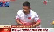 第十三届世界龙舟锦标赛:中国队夺世锦赛长距离项目首金