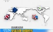 国家形象报告:全球治理 中国担当