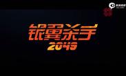 """电影《银翼杀手2049》""""觉醒反击""""版中国独家预告"""