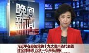 习近平在参加党的十九大贵州省代表团讨论时强调 万众一心开拓进取 把新时代中国特色社会主义推向前进