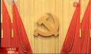 """""""习近平新时代中国特色社会主义思想研究中心""""成立"""