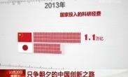 数说五年:只争朝夕的中国创新之路