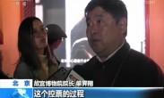 北京故宫停售实体票 全面网上售票