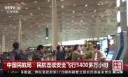 中国民航局:民航连续安全飞行5400多万小时
