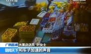 轿车冲进水果店 撞伤两名店员