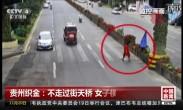 贵州织金:不走过街天桥 女子横穿道路被撞