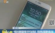 中国夫妻美国度蜜月手机掉海底 2周后电话拨通传来汉语