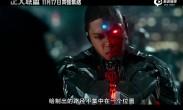 《正义联盟》7分钟长片段 超燃动作戏曝光