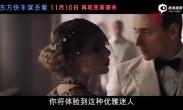 《东方快车谋杀案》片场版幕后特辑