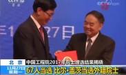 中国工程院2017年院士增选结果揭晓 67人当选 比尔·盖茨当选外籍院士