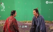 《捉妖记2》曝天师犯傻特辑