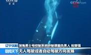 关注载人深潜 新一代潜水器控制系统发布正式版