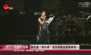 """林忆莲""""造乐者"""" 巡回演唱会香港收官"""