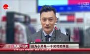 余文乐搭档张晋、吴樾:功夫新人对决武林高手
