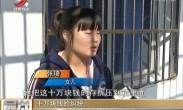 十万块钱的纠纷 女儿将亲生母亲告上法庭