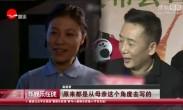 电影《17年零364天》:于晓光加盟 刘敏涛力挺