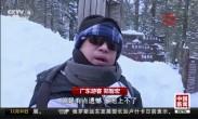 寒潮再次来袭 中国多地降雪降温