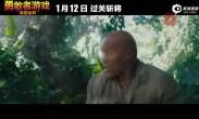 《勇敢者游戏:决战丛林》定档视频