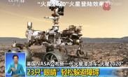 """美国NASA公布新一代火星漫游车""""火星2020"""""""