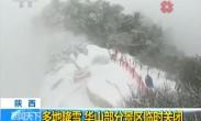 陕西:多地降雪 华山部分景区临时关闭