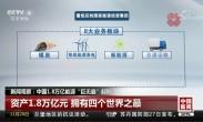 """中国1.8万亿能源""""巨无霸""""起航"""