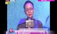 宋丹丹遭遇事业空窗期 剧组24年再聚首