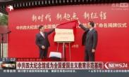 中共四大纪念馆成为全国爱国主义教育示范基地