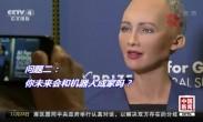 机器人索菲娅:我想成家