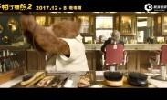 杜江献声电影《帕丁顿熊2》