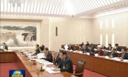 张德江主持召开十二届全国人大常委会委员长会议 听取有关草案和议案审议情况的汇报