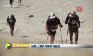 秘鲁上演沙漠极限马拉松