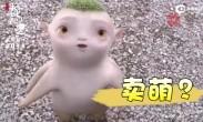 """《捉妖记2》""""群星卖萌""""特辑 胡巴领衔群星组团卖萌"""