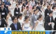 泰国 新娘快跑活动 秀恩爱拿大奖