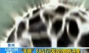 """贵州 """"天眼""""FAST已发现9颗脉冲星"""