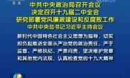 中共中央政治局召开会议 决定召开十九届二中全会 研究部署党风廉政建设和反腐败工作 中共中央总书记习近平主持会议