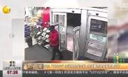 """店员""""直勾勾""""盯举枪抢匪16秒 抢匪尴尬地拿着零食走了"""