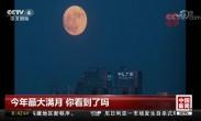 今年最大满月 你看到了吗