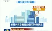 中国经济的历史跨越 中国经济向高质量发展阶段迈进