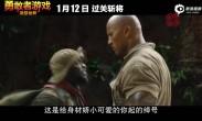 """《勇敢者游戏:决战丛林》曝""""技能开挂""""版预告"""