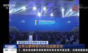 第四届世界互联网大会开幕 世界互联网领先科技成果发布