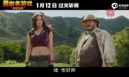 """《勇敢者游戏:决战丛林》曝""""猛兽进击""""版预告"""
